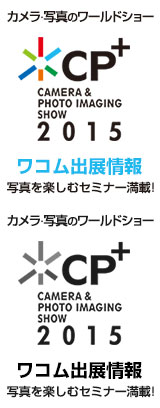 CP+2015 出展のご案内