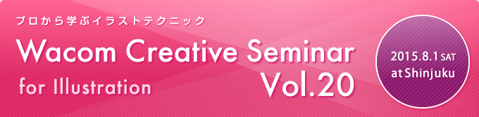 Wacom Creative Seminar Vol.20 for Illustraion