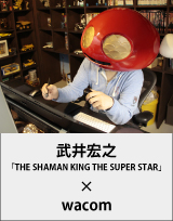 武井宏之「SHAMAN KING THE SUPER STAR」× wacom